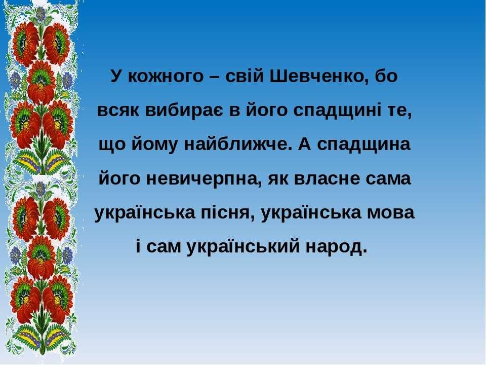 У кожного – свій Шевченко, бо всяк вибирає в його спадщині те, що йому найбли...