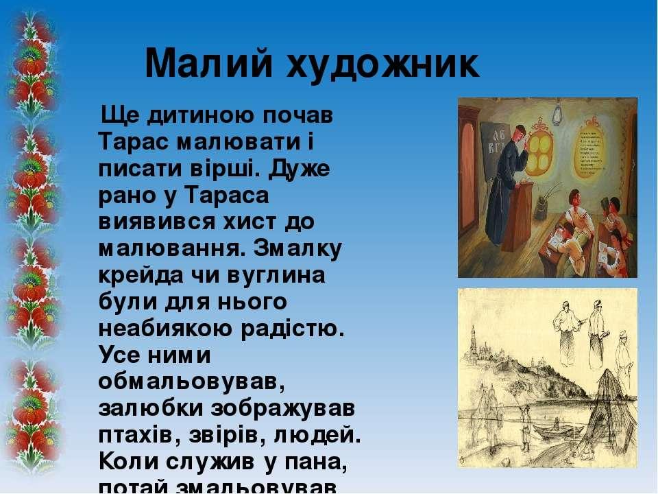 Малий художник Ще дитиною почав Тарас малювати і писати вірші. Дуже рано у Та...