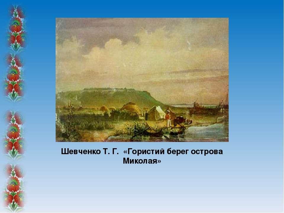 Шевченко Т. Г. «Гористий берег острова Миколая»