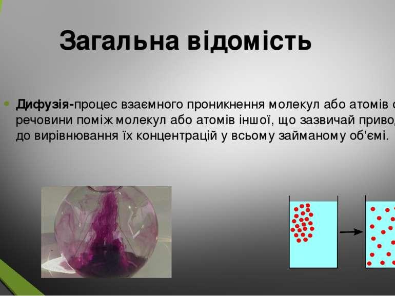 Загальна відомість Дифу зія-процес взаємного проникнення молекул або атомів о...