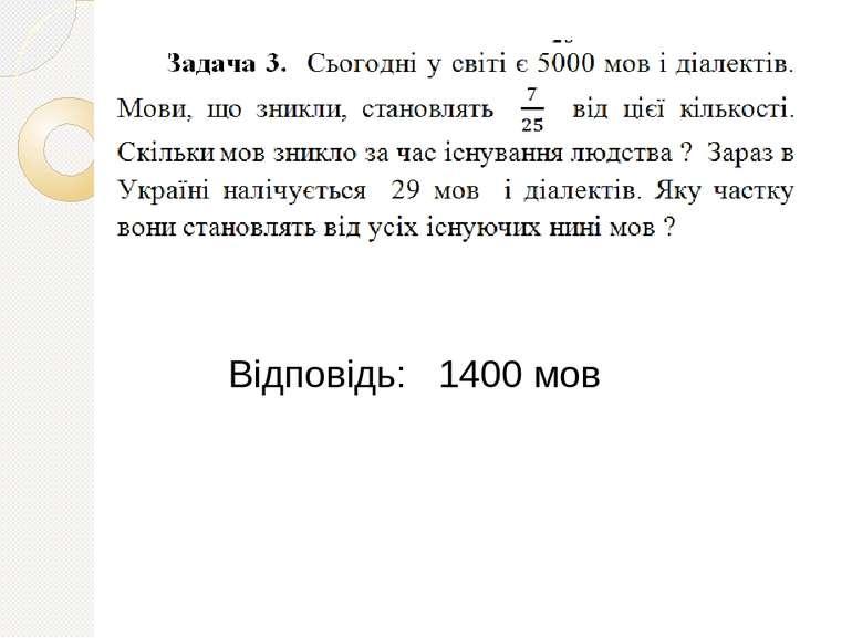 Відповідь: 1400 мов