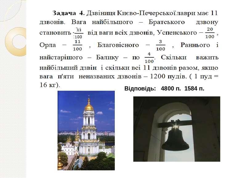 Відповідь: 4800 п. 1584 п.