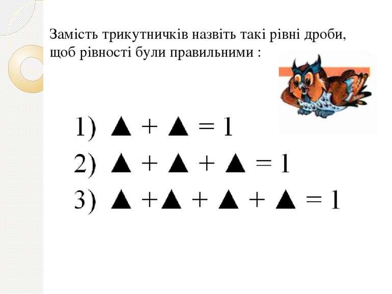 Замість трикутничків назвіть такі рівні дроби, щоб рівності були правильними :