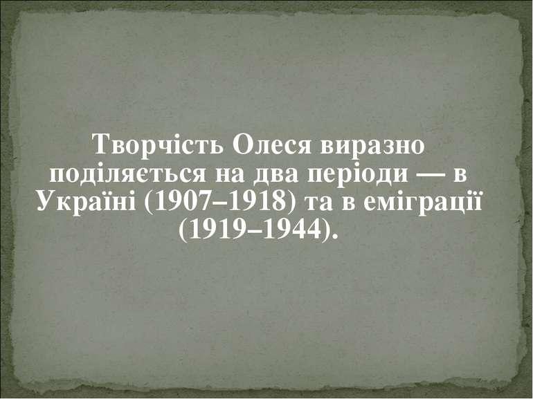 Творчість Олеся виразно поділяється на два періоди — в Україні (1907–1918) та...