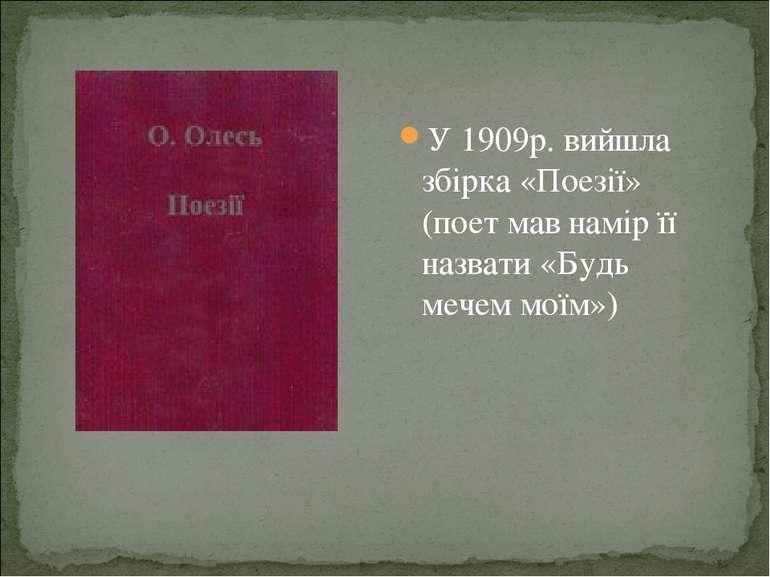 У 1909р. вийшла збірка «Поезії» (поет мав намір її назвати «Будь мечем моїм»)