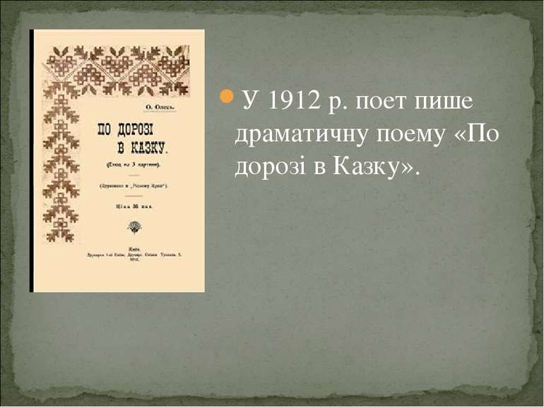 У 1912 р. поет пише драматичну поему «По дорозі в Казку».