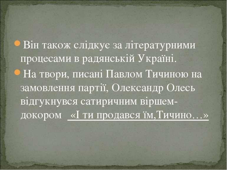 Він також слідкує за літературними процесами в радянській Україні. На твори, ...