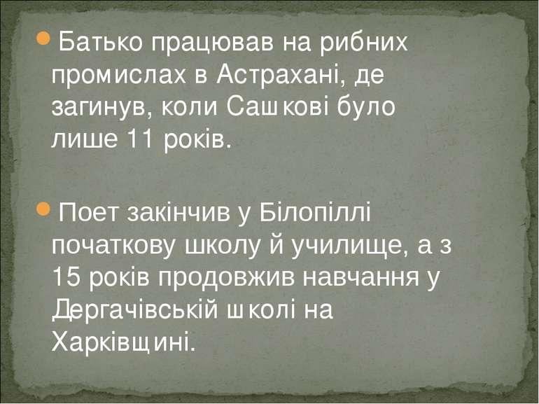 Батько працював на рибних промислах в Астрахані, де загинув, коли Сашкові бул...