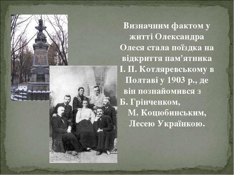 Визначним фактом у житті Олександра Олеся стала поїздка на відкриття пам'ятни...