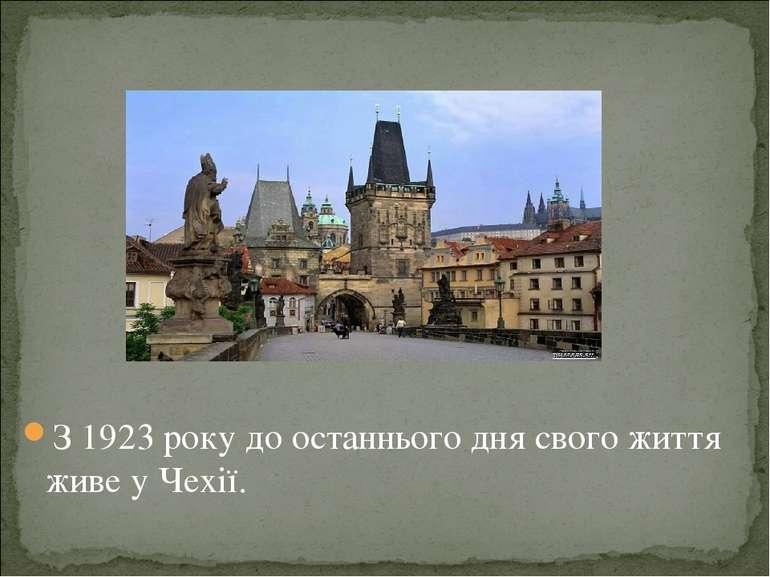 З 1923 року до останнього дня свого життя живе у Чехії.
