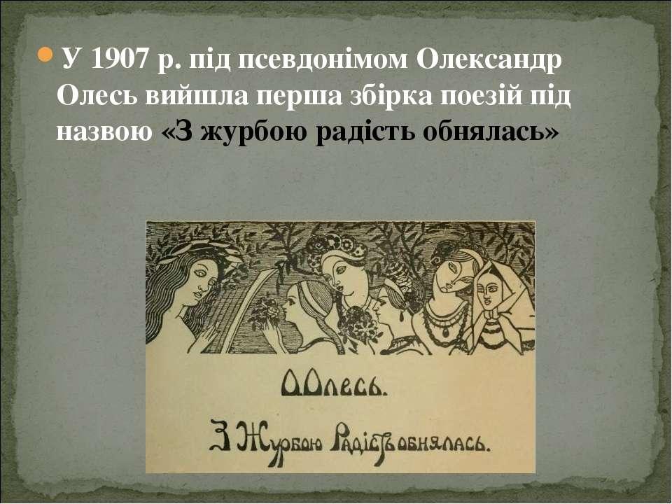 У 1907 р. під псевдонімом Олександр Олесь вийшла перша збірка поезій під назв...