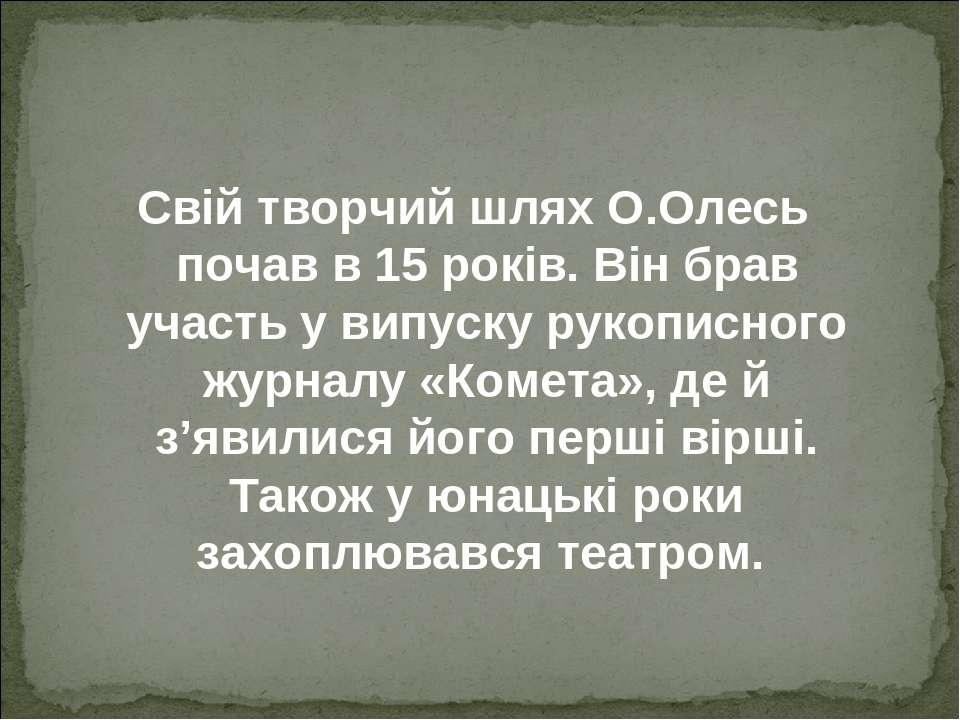 Свій творчий шлях О.Олесь почав в 15 років. Він брав участь у випуску рукопис...