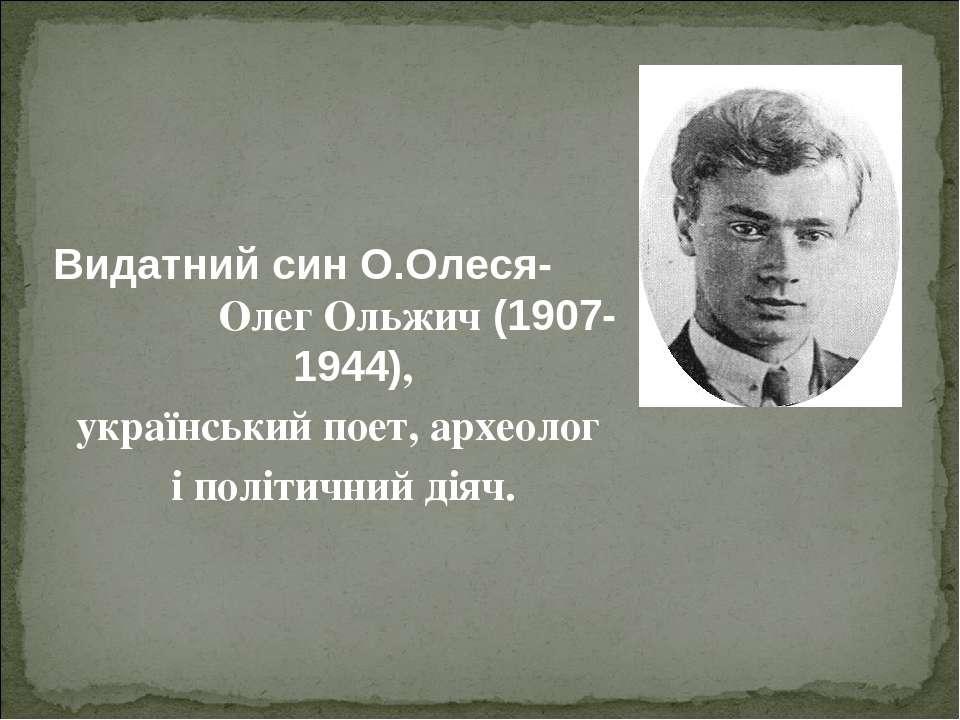 Видатний син О.Олеся- Олег Ольжич (1907-1944), український поет, археолог і п...