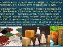 Каучуки синтетичні — це синтетичні полімери, які, подібно до каучуку натураль...