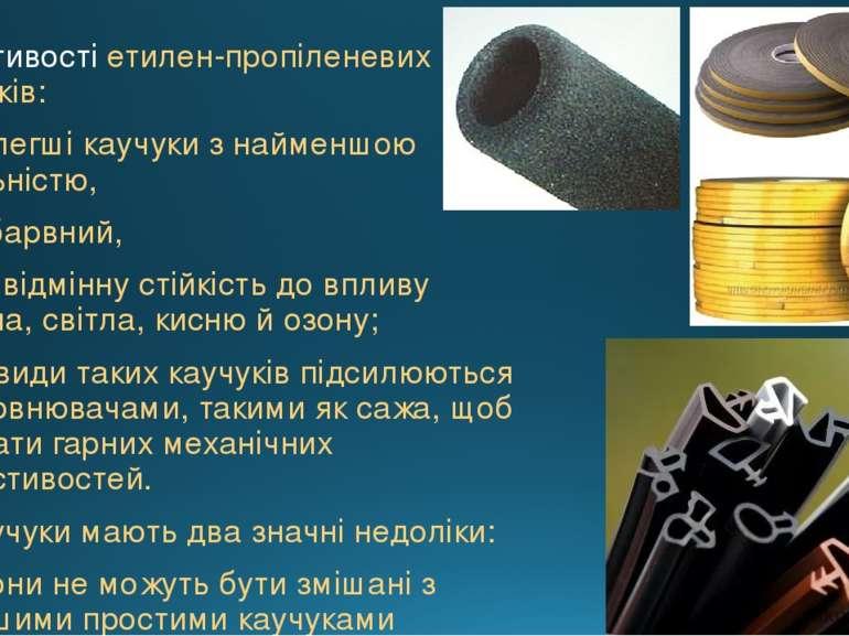 Властивості етилен-пропіленевих каучуків: найлегші каучуки з найменшою щільні...