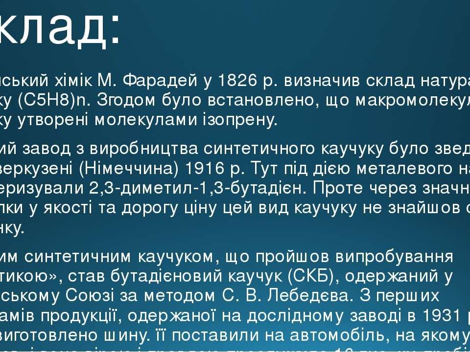 Склад: Англійський хімік М. Фарадей у 1826 р. визначив склад натуралного кауч...