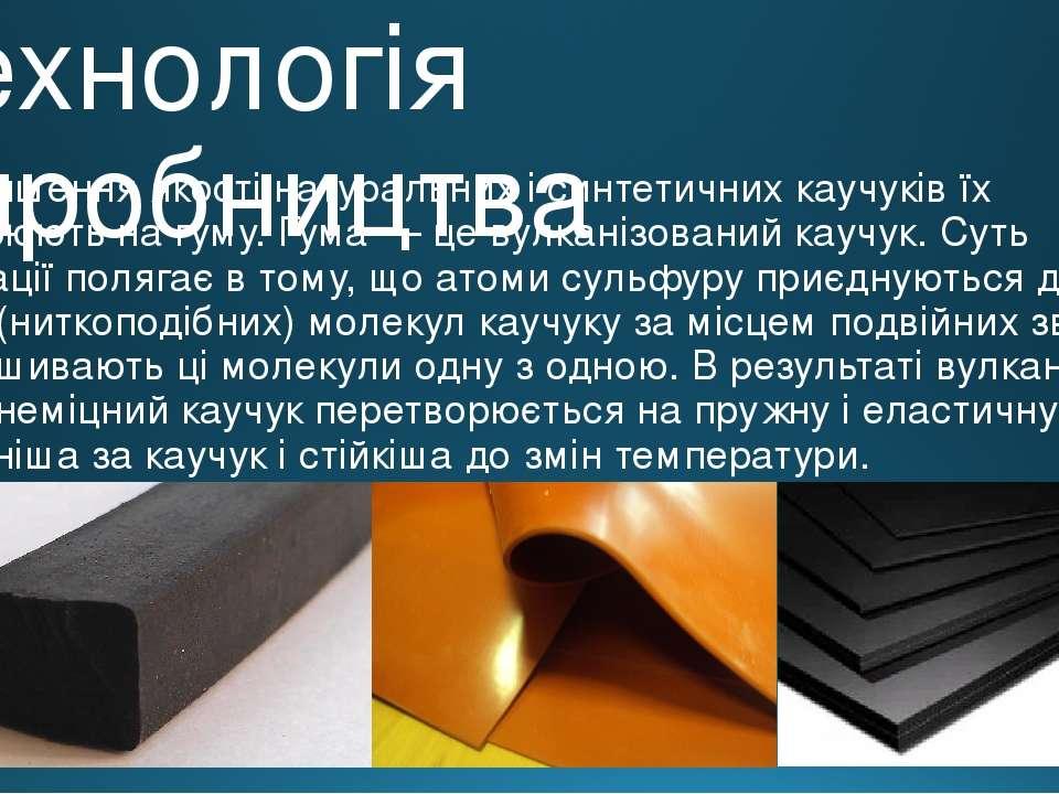 Технологія виробництва Для поліпшення якості натуральних і синтетичних каучук...