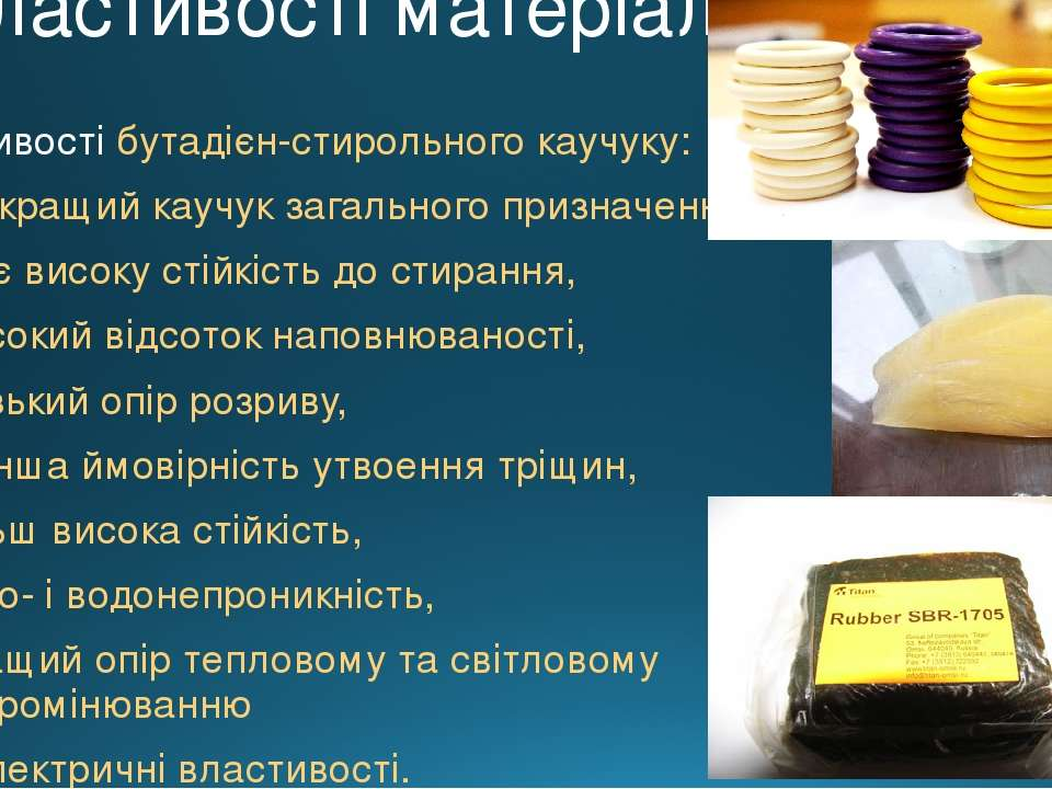 Властивості матеріалу Властивості бутадієн-стирольного каучуку: найкращий кау...