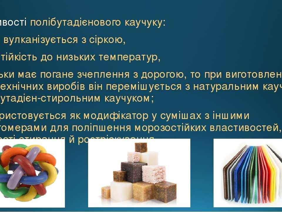Властивості полібутадієнового каучуку: легко вулканізується з сіркою, має сті...