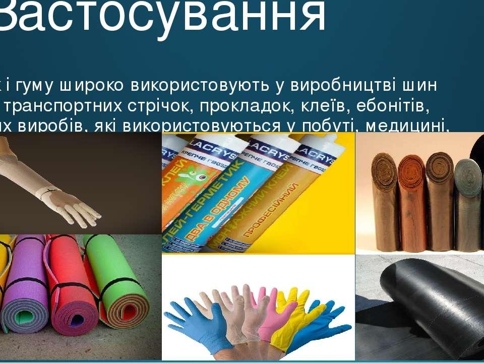 Застосування Каучук і гуму широко використовують у виробництві шин (60%), тра...