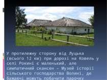 У протилежну сторону від Луцька (всього 12 км) при дорозі на Ковель у селі Ро...