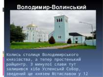 Колись столиця Володимирського князівства, а тепер простенький райцентр. З ми...