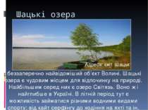 Шацькі озера беззаперечно найвідоміший об'єкт Волині. Шацькі озера є чудовим ...