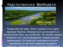 Надслучанська Швейцарія Ландшафтний парк, який є одним зі ста чудес природи У...