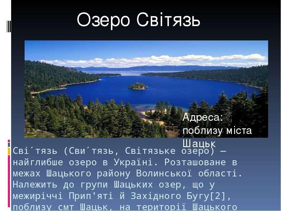 Сві тязь (Сви тязь, Світязьке озеро) — найглибше озеро в Україні. Розташоване...