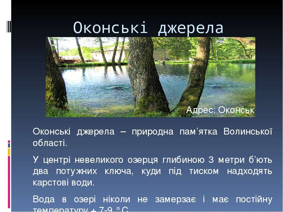 Оконські джерела Оконські джерела – природна пам'ятка Волинської області. У ц...