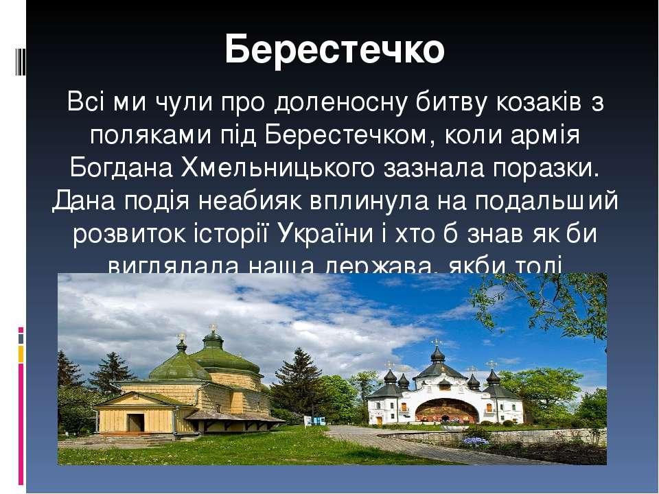 Берестечко Всі ми чули про доленосну битву козаків з поляками під Берестечком...