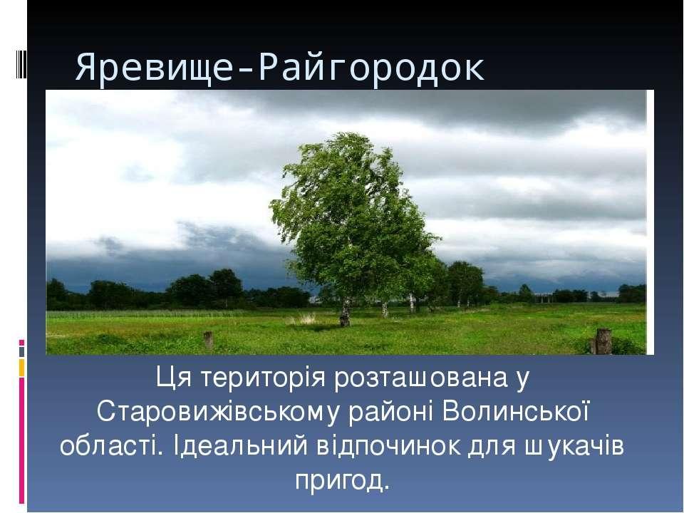 Яревище-Райгородок Ця територія розташована у Старовижівському районі Волинсь...