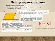 Площа паралелограма Теорема (про площу паралелограма). Площа паралелограма до...