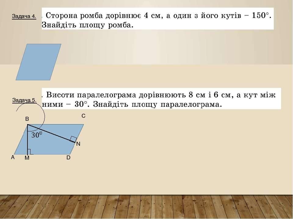 Задача 4. Задача 5. А В C D M N