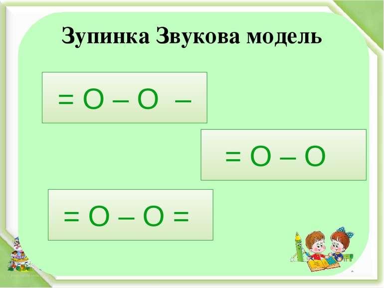 Зупинка Звукова модель = О – О – = О – О = = О – О