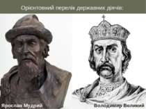 Орієнтовний перелік державних діячів: Володимир Великий Ярослав Мудрий