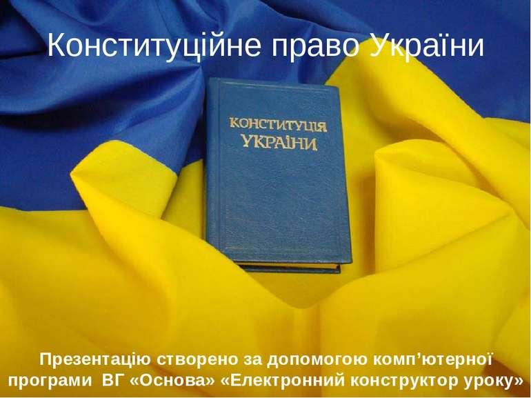 Конституційне право України Презентацію створено за допомогою комп'ютерної пр...