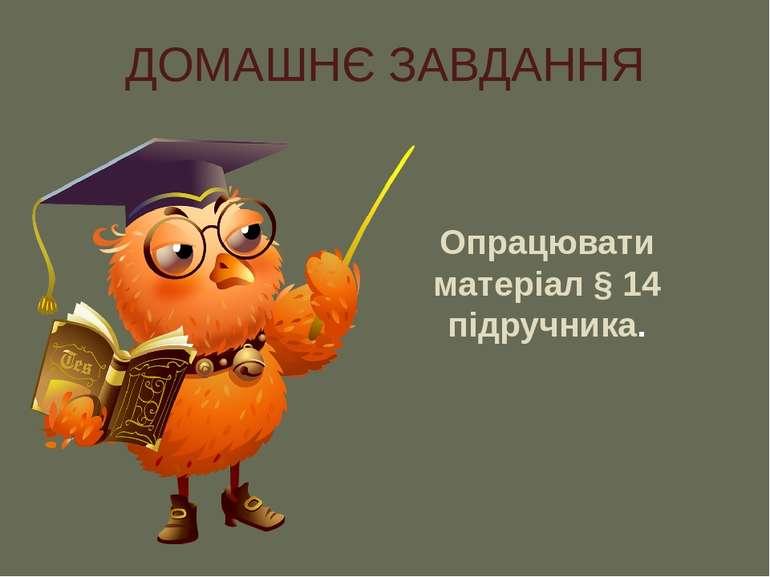 ДОМАШНЄ ЗАВДАННЯ Опрацювати матеріал § 14 підручника.