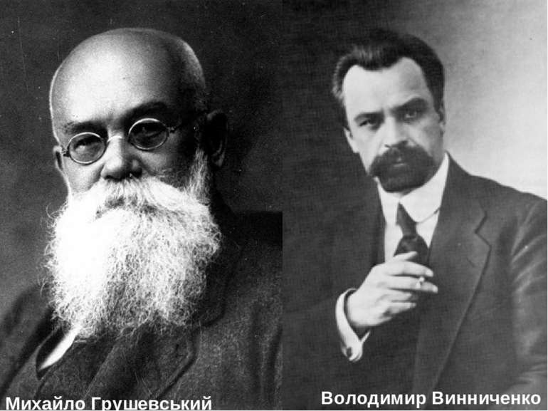 Михайло Грушевський Володимир Винниченко