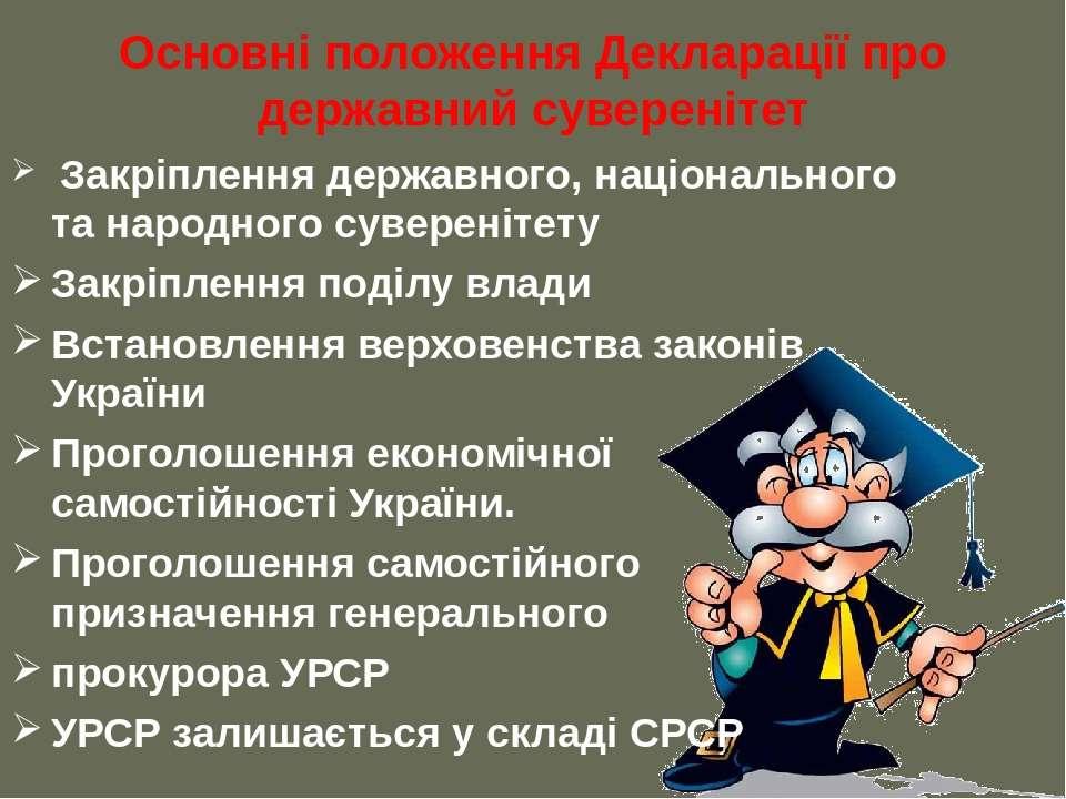 Основні положення Декларації про державний суверенітет Закріплення державного...