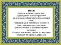Мета: Навчати знаходити речення з однорідними й неоднорідними означеннями; зб...