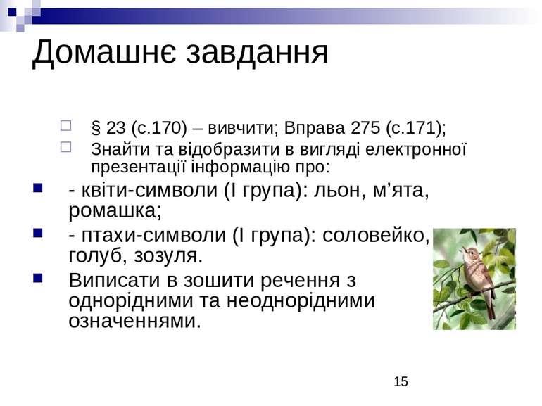 Домашнє завдання § 23 (с.170) – вивчити; Вправа 275 (с.171); Знайти та відобр...