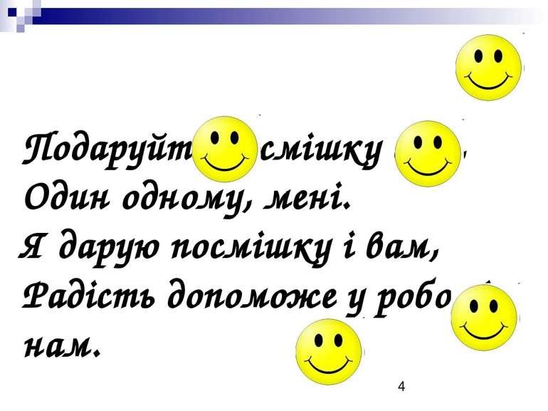 Подаруйте посмішку собі, Один одному, мені. Я дарую посмішку і вам, Радість д...