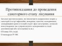 Протипоказання до проведення санаторного етапу лікування Загальні протипоказа...