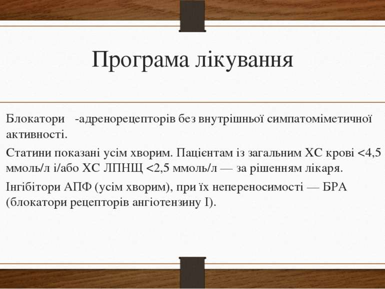Програма лікування Блокатори β-адренорецепторів без внутрішньої симпатомімети...
