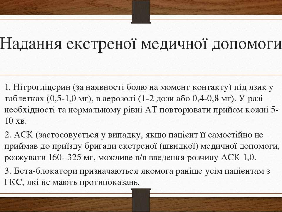 Надання екстреної медичної допомоги 1. Нітрогліцерин (за наявності болю на мо...