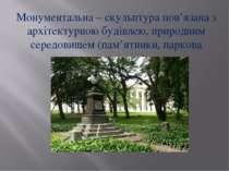 Монументальна – скульптура пов'язана з архітектурною будівлею, природним сере...
