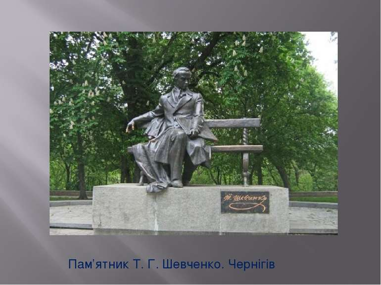 Пам'ятник Т. Г. Шевченко. Чернігів