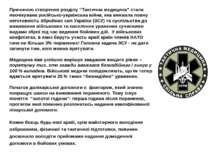 """Причиною створення розділу """"Тактична медицина"""" стала неочікувана російсько-ук..."""