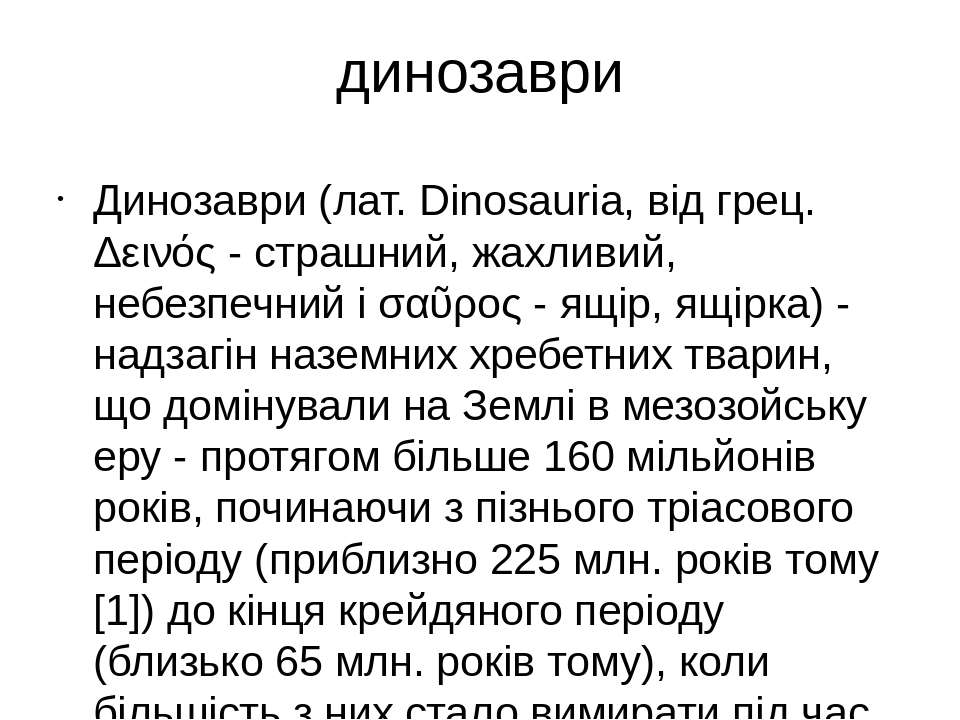 динозаври Динозаври (лат. Dinosauria, від грец. Δεινός - страшний, жахливий, ...